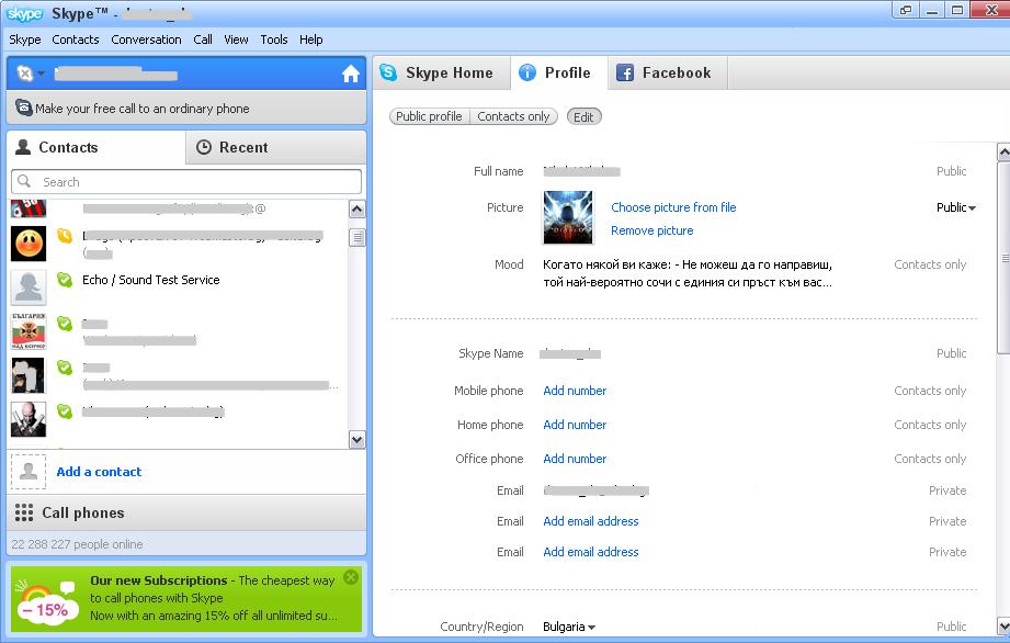 Начинаем работу со Skype