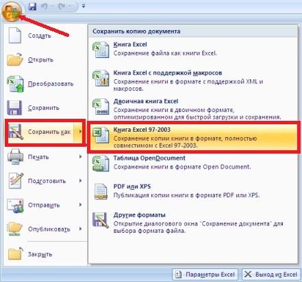Сохраняем файлы в Excel