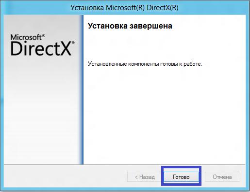 Установки DirectX 11 закончена