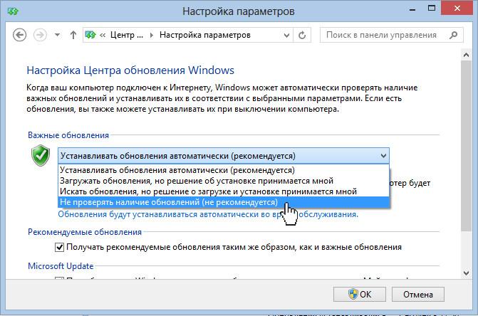 Выключаем проверку обновлений в Windows 8