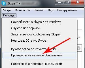 Обновляем скайп
