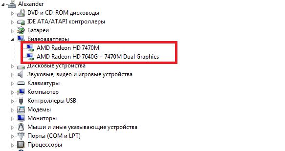 Два видеоадаптера в ноутбуке