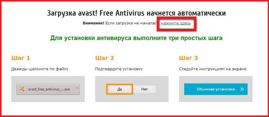Начинаем загрузку антивируса