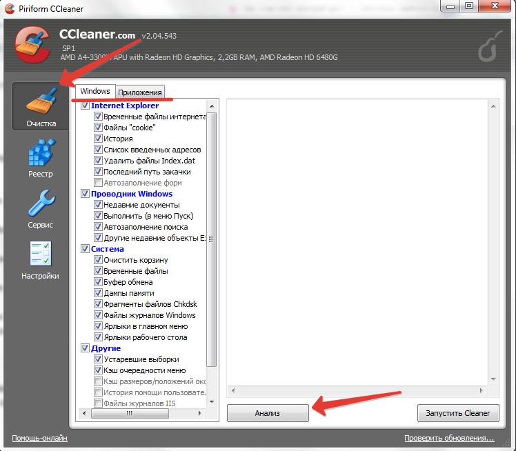 Очищаем при помощи CCleaner