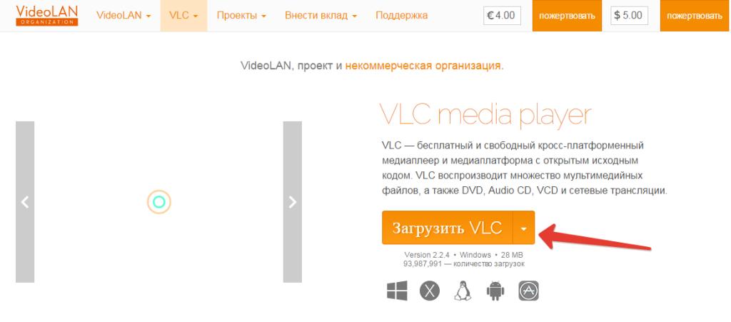 Загружаем VLC с официального сайта