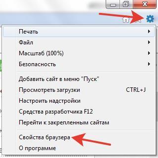 Идем в настройки Internet Explorer