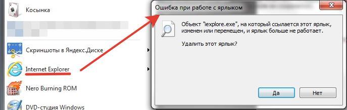 Internet Explorer не запускается