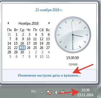 Изменяем настройки даты и времени