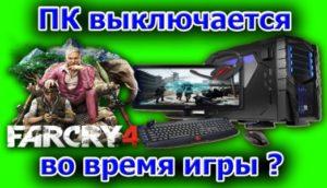 Компьютер выключается во время игры
