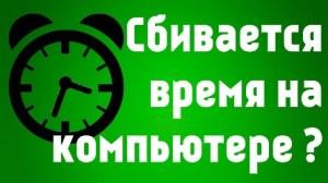 На ПК сбивается время