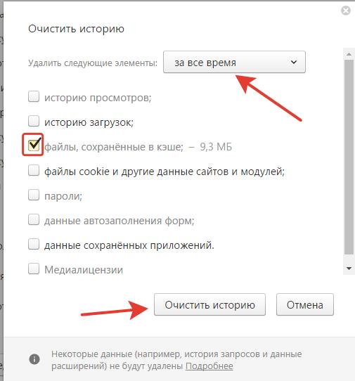 Настраиваем очистку истории в Яндекс браузер