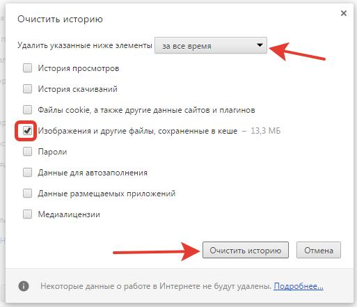 Ставим галочки в Google Chrome