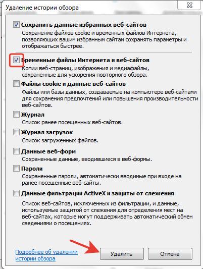 Ставим галочки в Internet Explorer