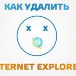 Избавляемся навсегда от Internet Explorer