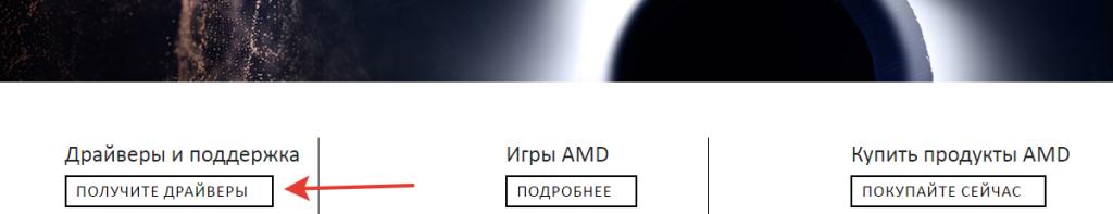 Качаем драйвера с официального сайта