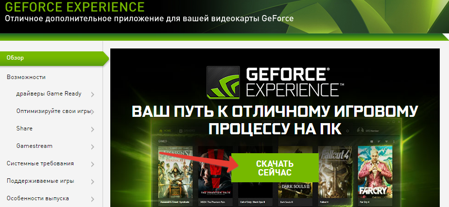Скачиваем Nvidia GeForce Experience
