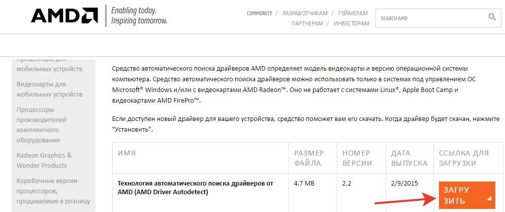 Ставим дрова при помощи AMD Driver Autodetect