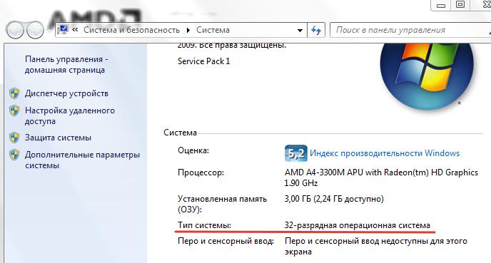 Узнаем битность Windows