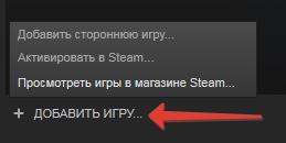 Добавляем игру в Steam