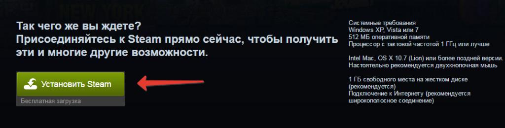 Начинаем установку Steam