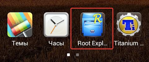 Приложение Root Explorer