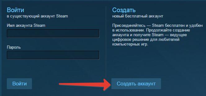 Создаем аккаунт в Steam