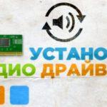 Способы правильно установить драйвер на звуковую карту