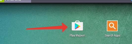 Установить игру можно через Play Market