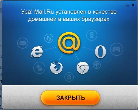 Mail.ru установлен в качестве стартовой страницы
