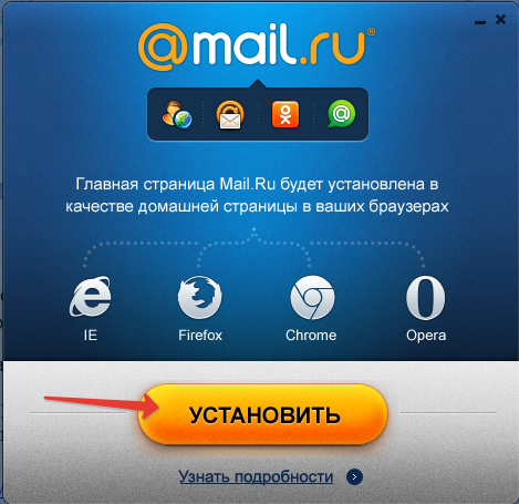 Как сделать браузер майл. ру стартовой