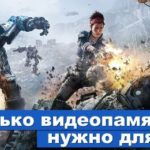 Потребляемая видеопамять играми 2016-2017 годов