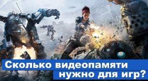 Видеопамять для игр 2017