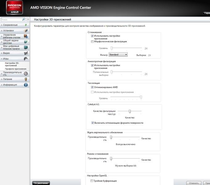 Настройка AMD для Dota 2