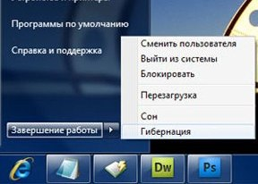 Гибернация в Windows 7