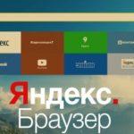 Несколько способов обновить Яндекс браузер