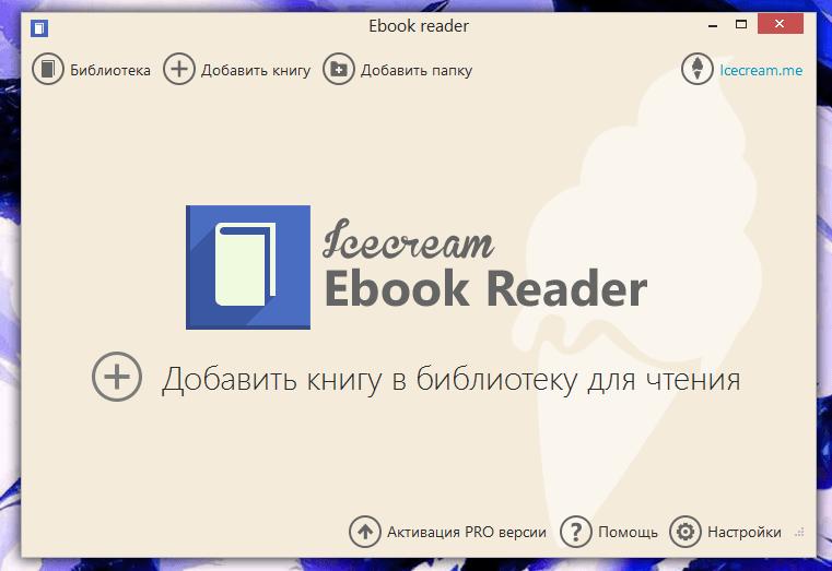 Интерфейс Ebook Reader