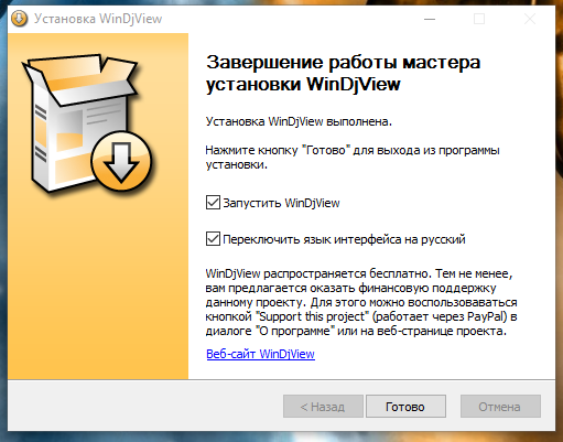 Программа WinDjView установлена