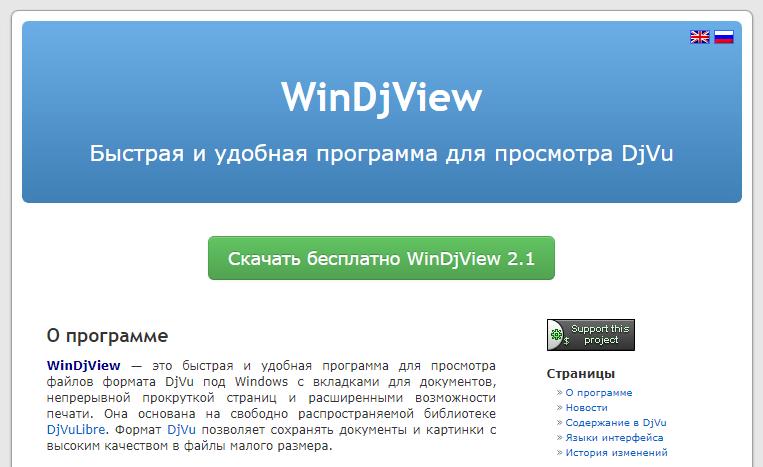 Скачиваем программу WinDjView