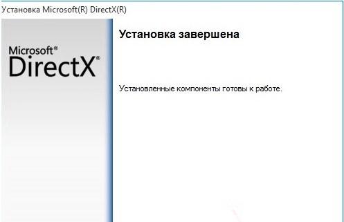 Установка DirectX завершена