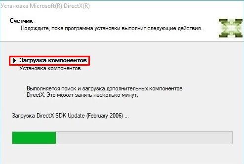 Загрузка компонентов DirectX