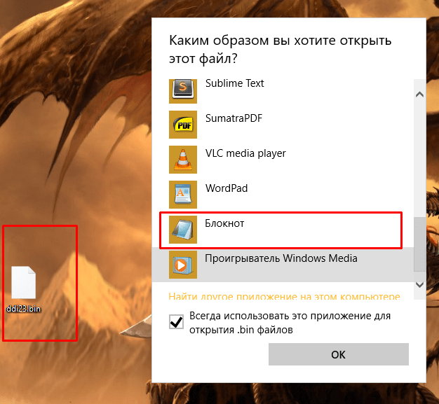 Открываем файл при помощи блокнота