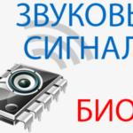 Расшифровываем звуковые сигналы BIOS