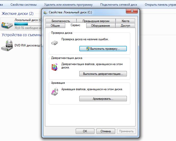 Проверка HDD в Windows