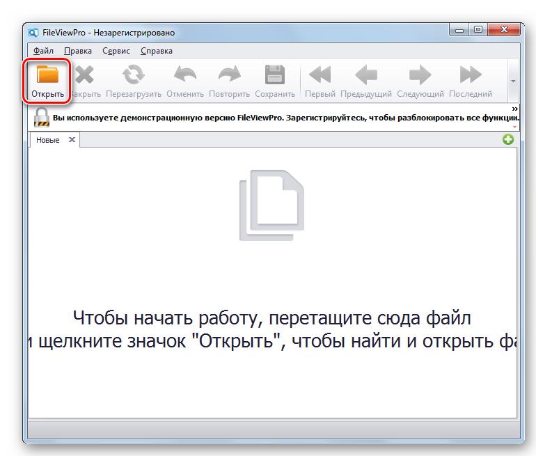 Жмем Открыть в FileViewPro