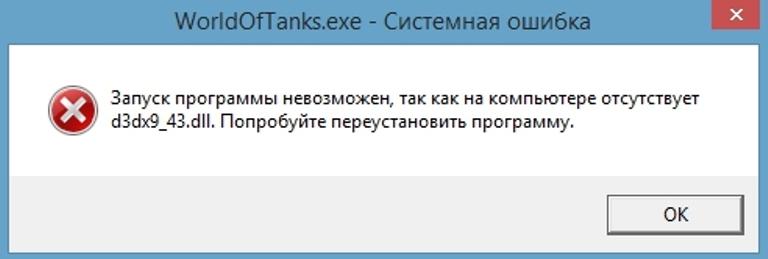 Ошибка 3dx9_43-dll
