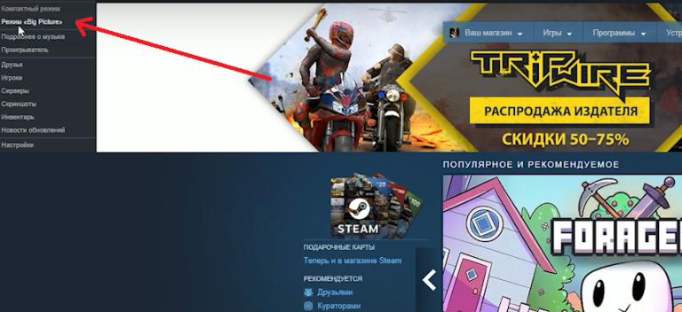 Режим Big Picture в Steam