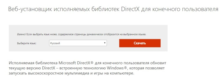 Веб-установщик DirectX