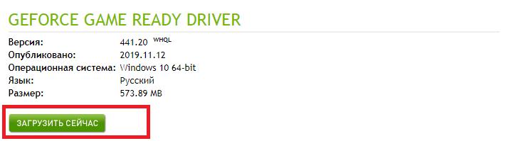 Загружаем драйвера Nvidia