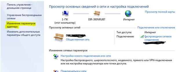 Выясняем адрес нашего ПК в Windows 7