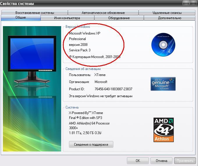 Выясняем, сколько бит в Windows XP